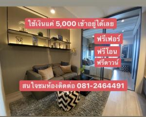 For SaleCondoRatchadapisek, Huaikwang, Suttisan : Urgent sale, Ideo Ratchada Suthisan, book 5,000 promotions, installment for 36 months, high floor, free furniture, transfer