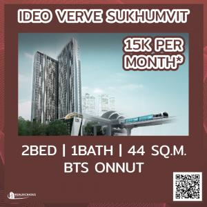 For RentCondoOnnut, Udomsuk : ✨ IDEO Verve Sukhumvit ✨ [For Rent] Project next to BTS On Nut, next to Century Mall, best location in On Nut with 2 bedrooms at the same price as 1 bedroom