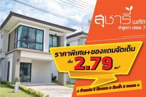 For SaleHouseRangsit, Patumtani : Special price + free stuff, Sucharee Plus Lamlukka Klong 7