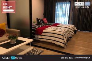 For RentCondoRangsit, Patumtani : [For rent] Condo Kave Town Space 1 Bedroom Extra 1 bedroom 1 bathroom size 27.29 sq m.