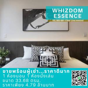For SaleCondoOnnut, Udomsuk : 🔥🔥🔥Whizdom Essence (True Digital Park), very good price. Sale with tenant 🔥🔥🔥