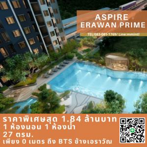 For SaleCondoSamrong, Samut Prakan : The most special price !! Aspire Erawan Prime only 0 meters to BTS Chang Erawan 1.8 million baht.