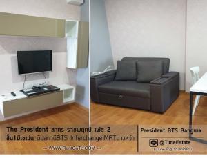 For RentCondoThaphra, Wutthakat : President President BTS Bang Wa, Sathorn, Ratchaphruek Phase 2, south room, city view, very cheap rent, building has seven.