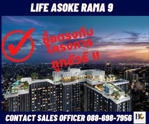 For SaleCondoRama9, Petchburi, RCA : '' Last bend Before closing the project Best price ever !! Life Asoke Rama 9 32 sq.m. / 088-698-7956 Eeen AP Sales.