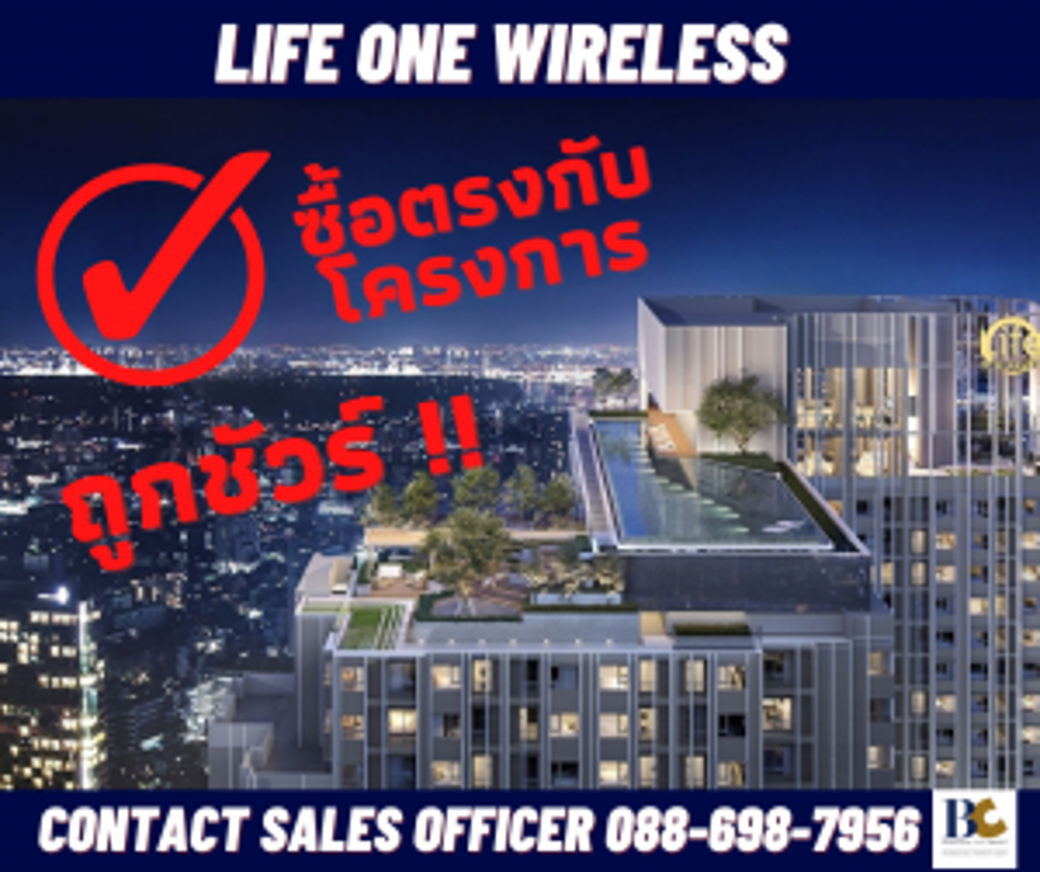 ขายคอนโดวิทยุ ชิดลม หลังสวน : ''ราคาดีที่สุด Life One Wireless ซื้อตรงกับโครงการ 1 นอน 45 ตรม / 088-698-7956 AP Sales