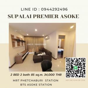 เช่าคอนโดพระราม 9 เพชรบุรีตัดใหม่ : ⭐️FOR RENT 2 bed 2 bath @Supalai premier asoke ติดตึกสิงห์ Mrt เพชรบุรี ใกล้มศว ⭐️