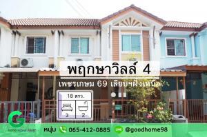 For SaleTownhouseBang kae, Phetkasem : Pruksa Ville 4 Phetkasem 69 🏠 Second-hand houses, 2-storey townhouses, 3 bedrooms, 2 bathrooms, good condition, ready to move in.