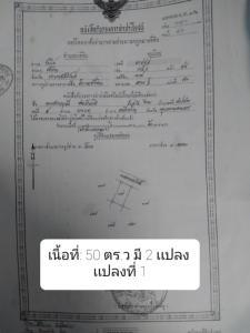 For SaleLandHua Hin, Prachuap Khiri Khan, Pran Buri : Hua Hin land, Soi 112, can be changed from Nor Sor 3 Kor to Nor Sor 4 title deed.