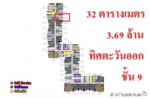 Sale DownCondoRama9, RCA, Petchaburi : (Owner post) Sell down payment, quick loss! The cheapest! Life Asoke Hype, area 32 sq m, only 3.69 million, 9th floor, east garden view, The Muted Garden, just 300 meters from MRT Rama 9.