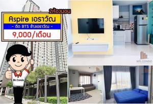For RentCondoSamrong, Samut Prakan : *For Rent* Aspire Erawan (2BR.) near BTS Chang Erawan. Fully furnished.