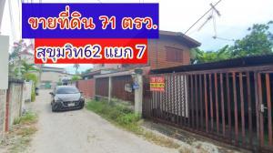 For SaleLandOnnut, Udomsuk : Land Sukhumvit 62, Bangchak, Phra Khanong.