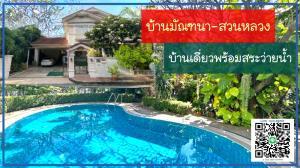 For SaleHousePattanakan, Srinakarin : Single house Manthana Suan Luang Rama 9 with swimming pool.