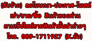 For RentCondoRama9, RCA, Petchaburi : online marketing post service Promote all types of real estate through leading websites in premium position