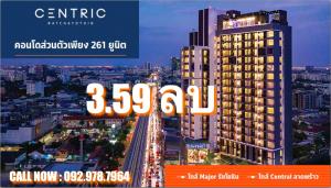 ขายคอนโดเกษตรศาสตร์ รัชโยธิน : 3.59ลบ! - Centric Ratchayothin - ครบทุกType ราคาดีที่สุด มีให้เลือกเยอะที่สุด- JUN21 Special Deal >