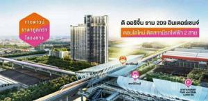 Sale DownCondoRamkhamhaeng,Min Buri, Romklao : Down payment sale, The Origin Ram 209 Interchange, size 30 sqm., very cheap price (selling below the contract 3 hundred thousand)