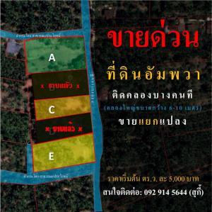 For SaleLandSamut Songkhram : Cheap sale !! Beautiful land Behind the water, Klong Bang Khonthi, Amphawa, very beautiful plot, not many