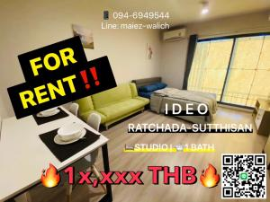 For RentCondoRatchadapisek, Huaikwang, Suttisan : For rent‼️ New Studio Type, Ready to Move in, at IDEO RATCHADA-SUTTHISAN, near MRT Sutthisan, New Condominium 24 hours of Fitness and Yoga, Contact 0946949544