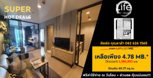 Sale DownCondoRama9, RCA, Petchaburi : 📍 𝐋𝐢𝐟𝐞 𝐀𝐬𝐨𝐤𝐞 𝐑𝐚𝐦𝐚 𝟗 ➖ Price 4.78 million‼️ 💢 Big discount before closing the project 💢 Please contact the project sales team, Khun Dada Call/Line 0826261565