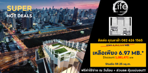 Sale DownCondoRama9, RCA, Petchaburi : 📍 𝐋𝐢𝐟𝐞 𝐀𝐬𝐨𝐤𝐞 𝐑𝐚𝐦𝐚 𝟗 ➖ Price 6.97 million‼️ 💢 Big discount before closing the project 💢 Please contact the project sales team, Khun Dada Call/Line 0826261565