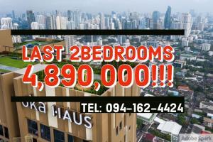 For SaleCondoSukhumvit, Asoke, Thonglor : 🔥ห้องหลุดจอง ขายด่วนๆๆๆๆ!!🔥 Oka Haus 2BR Special 4,890,000THB💥💥 📲Tel/Line: K.Bo 094-162-4424