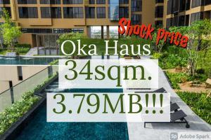 ขายคอนโดสุขุมวิท อโศก ทองหล่อ : 🔥ราคาล็อกดาวน์โควิด จำนวนจำกัด🔥 OKA HAUS 1BR 3.79MB!!! ติดต่อด่วน 📲Tel/Line: 094-162-4424