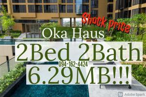 ขายคอนโดสุขุมวิท อโศก ทองหล่อ : 🔥2นอนใหญ่หั่นราคาโควิด🔥 OKA HAUS 2นอน2น้ำ 50ตรม. พิเศษห้องสุดท้าย 6.29MB!!!💥💥 📲Tel/Line: K.Bo 094-162-4424