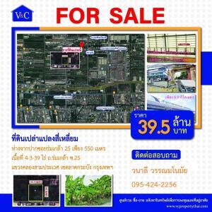 For SaleLandLadkrabang, Suwannaphum Airport : Urgent sale of land 4-3-39 rai, Soi Romklao 25, Romklao Road, Khlong Sam Prawet, good location, convenient transportation