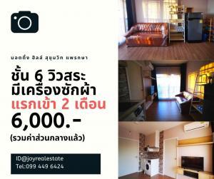 For RentCondoSamrong, Samut Prakan : Condo for rent, Notting Hill, Sukhumvit, Praksa, 6th floor, pool view, with washing machine, first entry for 2 months, cheap rental 6,000 baht