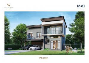 ขายบ้านนวมินทร์ รามอินทรา : 📢โครงการ W Villa By KWG 🔥 ราคาพิเศษก่อนปิดโครงการ