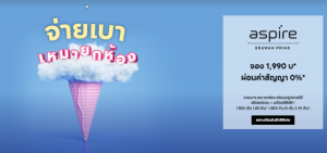 ขายคอนโดสำโรง สมุทรปราการ : ★☆ Promotion 30 ปี AP Hot Deal Aspire Erawan Prime สร้างเสร็จปีนี้ ด่วนนน เริ่มต้นแค่ 1.85 ล้านบาท ★☆