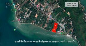 For SaleLandChanthaburi : Land for sale on the sea, area of 15 rai