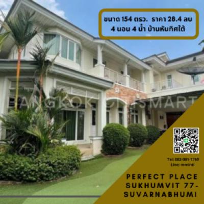 ขายบ้านสุขุมวิท อโศก ทองหล่อ : Perfect Place Sukhumvit 77-Suvarnabhumi : เพอร์เฟค เพลส สุขุมวิท77-สุวรรณภูมิ ใกล้รถไฟฟ้า Airport Link ตกแต่งครบ พร้อมเข้าอยู่