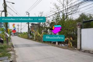 For SaleLandOnnut, Udomsuk : Land 183 sqw, Soi On Nut 70/1 Intersection 2, next to Pattanakarn Prawet Road, Sukhumvit 77 AN110