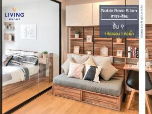 เช่าคอนโดสาทร นราธิวาส : 150 m. ถึง BTS สุรศักดิ์! ให้เช่า/ขาย Noble Revo Silom (สาธร-สีลม) ห้องสวย ย่านธุรกิจ ชั้น 9 1 ห้องนอน ขนาด 34 ตรม.