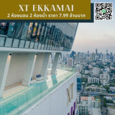 ขายคอนโดสุขุมวิท อโศก ทองหล่อ : XT Ekkamaiคอนโดใจกลางย่านเอกมัยเดินทางสะดวก ใกล้ BTS ได้ Fully Furnished พร้อมเข้าอยู่ ใกล้แหล่งCommunity Mall