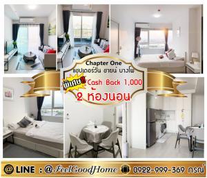 For RentCondoBang Sue, Wong Sawang : (CHAPTER ONE SHINE Bang Po) MRT-Bang Po