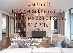 ขายคอนโดสุขุมวิท อโศก ทองหล่อ : Last Unit!! 🔥 Kraam Sukhumvit 26🔥 Penthouse 229.04ตร.ม.!! 🔥 ราคา 81.5 ล้านบาท เพียง 560 เมตร ถึงBTSพร้อมพงษ์ 💥 ติดต่อ : 089-221-4242 💥