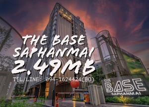 ขายคอนโดวิภาวดี ดอนเมือง หลักสี่ : 🔥COVID Price🔥 The Base Saphanmai Special Sales 2.49MB!!!💥💥  📲Tel/Line: K.Bo 094-1624424