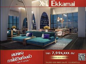 ขายคอนโดสุขุมวิท อโศก ทองหล่อ : XT Ekkamai 2 นอน ราคา7.99 mb ลดเหลือ6.59 MB