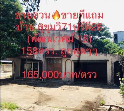 ขายที่ดินอ่อนนุช อุดมสุข : ขายด่วน!! หาไม่ได้อีกแล้วราคานี้ ขายที่ดิน สุขุมวิท 71 ปรีดีพนมยงค์ 26 (พัฒนเวศม์ 15)