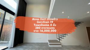 For SaleTownhouseRatchadapisek, Huaikwang, Suttisan : [25 มีนา 2564] Aires รัชดา ลาดพร้าว, Townhome 4 ชั้น, พื้นที่ใช้สอย 280 ตารางเมตร, รัชดาภิเษก 19, ลาดพร้าว 26 750 เมตรจาก mrt รัชดาภิเษก ขาย: 16,000,000.- เช่า: 70,000 บาท/เดือน