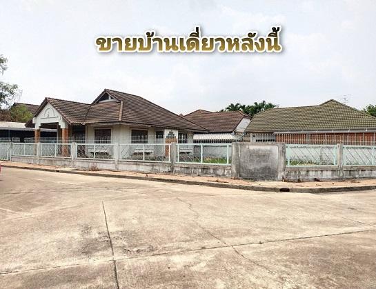 ขายบ้านบางซื่อ วงศ์สว่าง เตาปูน : ขายบ้านพร้อมที่ดิน 123 ตรว. ม.ประชานิเวศน์ 4 แปลงสวยหัวมุม