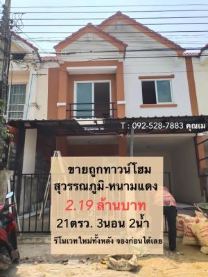For SaleTownhouseSamrong, Samut Prakan : Selling is 2.19 million baht, townhome Suwan-Namdaeng, 21 square wa., With 3 bedrooms, 2 bathrooms, renovated new, can be borrowed first.