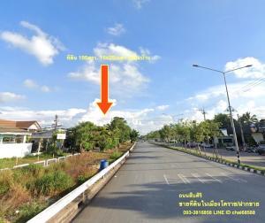 For SaleLandKorat KhaoYai Pak Chong : Land for sale 105 sq m, next to Sebsiri road, Korat.