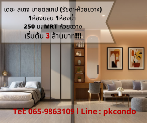 For SaleCondoRatchadapisek, Huaikwang, Suttisan : ⚡ New Condo The Stage Mindscape Ratchada-Huay Kwang ⚡250 m. Arriving at MRT, get a central location, 1 bedroom, starting at 3 million baht 💥 Tel: 065-9863109 Pukkie