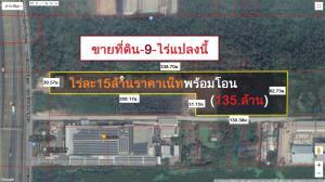 For SaleLandRangsit, Thammasat, Patumtani : Land for sale, 9 rai area, smooth road, Lam Luk Ka, Bueng Kham Phroi, Pathum Thani, near Thai Summit Marketing Co., Ltd.