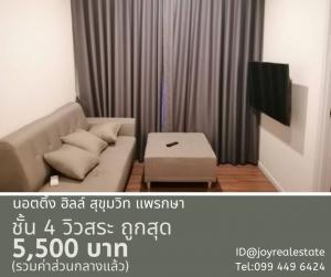For RentCondoSamrong, Samut Prakan : Condo for rent, Notting Hill, Sukhumvit, Praksa, 4th floor, pool view, cheapest 5,500 baht