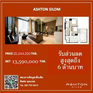 For SaleCondoSilom, Saladaeng, Bangrak : Get discounts of up to 6 million baht, Ashton Silom 2 bedrooms 13.5 million, special discount, only 2 rooms.