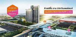Sale DownCondoRamkhamhaeng,Min Buri, Romklao : Resale down payment The Origin Ram 209 Interchange at the same price (cheaper than the project)