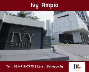 For SaleCondoRatchadapisek, Huaikwang, Suttisan : * Best Price * Ivy Ampio 1 BR 44 sq.m. : 6.99 MB [Chopper 0819197975]
